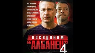 Псевдоним «Албанец» 4 сезон 10 серия