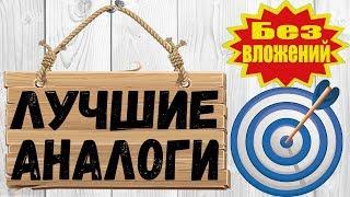 ТОП 3 сайта для заработка на социальных сетях, ЛУЧШИЕ АНАЛОГИ ВКТАРГЕТ, аналоги vktarget