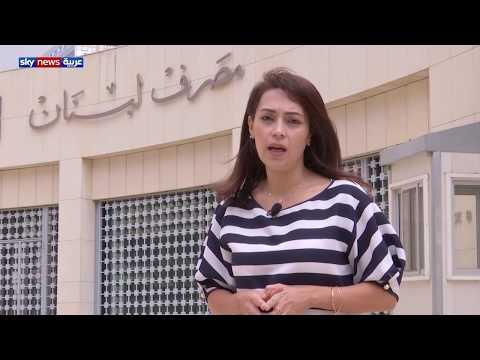 قلق في الأسواق اللبنانية بسبب تفاوت سعر صرف الدولار الأميركي  - نشر قبل 3 ساعة