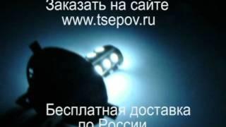 Светодиодная лампа H4(оптовые цены)(Сверхьяркая светодиодная лампа H4 намного долговечнее своих аналогов. Заказать на сайте www.tsepov.ru по оптовой..., 2011-06-20T09:21:46.000Z)