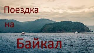 Поездка на Байкал!(Мои фотографии с Байкала - https://drive.google.com/open?id=0BzVSlcNaFn6vfnhjelBDa0hBNFppTlo4cUpESnBKZFhFcTUxOVk2anVaek1CNURKd1JwUzg ..., 2015-08-05T12:02:04.000Z)
