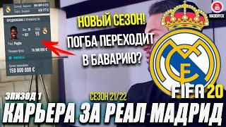 видео: FIFA 20 - Карьера тренера за Реал Мадрид [#1]| НАЧАЛО НОВОГО СЕЗОНА! ПОЛЬ ПОГБА ПЕРЕХОДИТ В БАВАРИЮ?