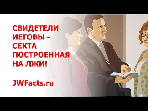 Свидетели Иеговы  - секта построенная на лжи!