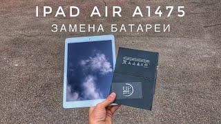 ремонт iPad Air a1475 замена батареи акб разборка  СЦ