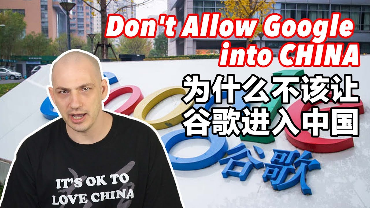 Don't Allow Google in CHINA! (Nathan Rich 火锅大王)