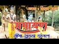 Ramayan The Great √√ Meena Sudda Dangal Gayak: Kishan sahay √√ Meena Dangal √√