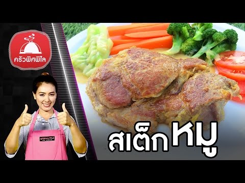 สอนทำอาหารไทย สเต็กหมู สเต็กสันคอหมู หมูย่าง ทำสเต็กหมูง่ายๆ ทำอาหารง่ายๆ | ครัวพิศพิไล