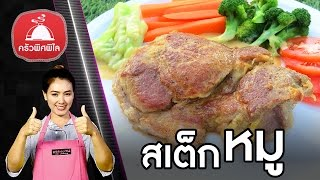 สอนทำอาหารไทย-สเต็กหมู-สเต็กสันคอหมู-หมูย่าง-ทำสเต็กหมูง่ายๆ-ทำอาหารง่ายๆ-ครัวพิศพิไล