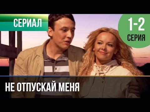 ▶️ Не отпускай меня 1 и 2 серия | Сериал / 2014 / Мелодрама