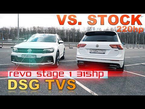 ТИГУАН 220 л.с Stage 1 DSG TVS ПРОТИВ TIGUAN 220 л.с STOCK