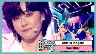 [쇼! 음악중심] 공원소녀 -바주카 (GWSN -BAZOOKA!) 20200509