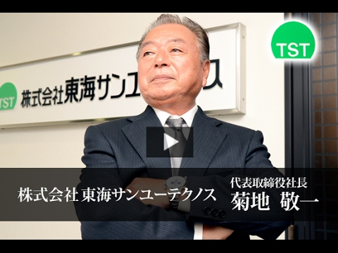 株式会社東海サンユーテクノス 菊地 敬一 / 日本の社長tv