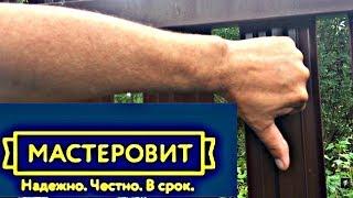 ЗАБОРЫ МАСТЕРОВИТ - ОЧЕНЬ ПЛОХО! ОТЗЫВ.