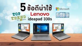 5 ข้อดีน่าใช้ ของ Lenovo ideapad 330s