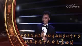 《中国文艺》 5月16日 节目预告| CCTV中文国际