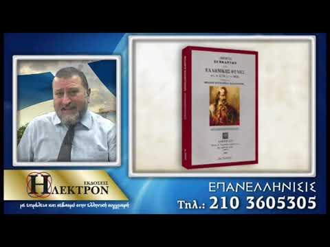 ΕΠΑΝΕΛΛΗΝΙΣΙΣ 15/01/2021 ΚΩΝΣΤΑΝΤΙΝΙΔΗΣ-ΣΥΜΙΓΔΑΛΑΣ