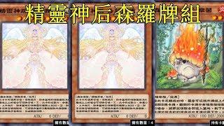 [遊戲王 duel links]精靈神后+森羅牌組!
