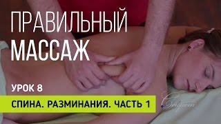 Правильный массаж. Урок 8. Спина. Разминания.