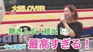【最高??】思わず聴き入ってしまう歌声に注目!!大阪LOVER/DREAMS COME TRUE(acane 06.02 新宿路上ライブ)