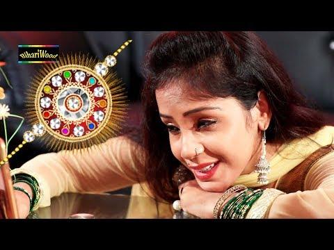 भईया तुजको राखी का फर्ज निभाना पडे गा!! Amrita Dixit !! Raksha Bandhan Song2017