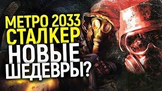 КРОМЕ МЕТРО 2033 МЫ УВИДИМ ФИЛЬМ СТАЛКЕР! ВСЕ ПОДРОБНОСТИ ДОЛГОЖДАННЫХ НОВИНОК