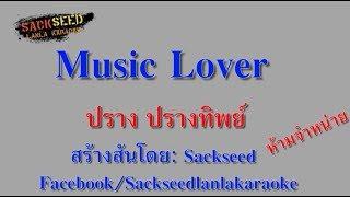 [KR] Music Lover - ปราง ปรางทิพย์