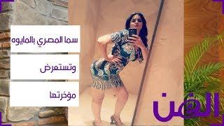 سما المصري بالمايوه وتستعرض مؤخرتها