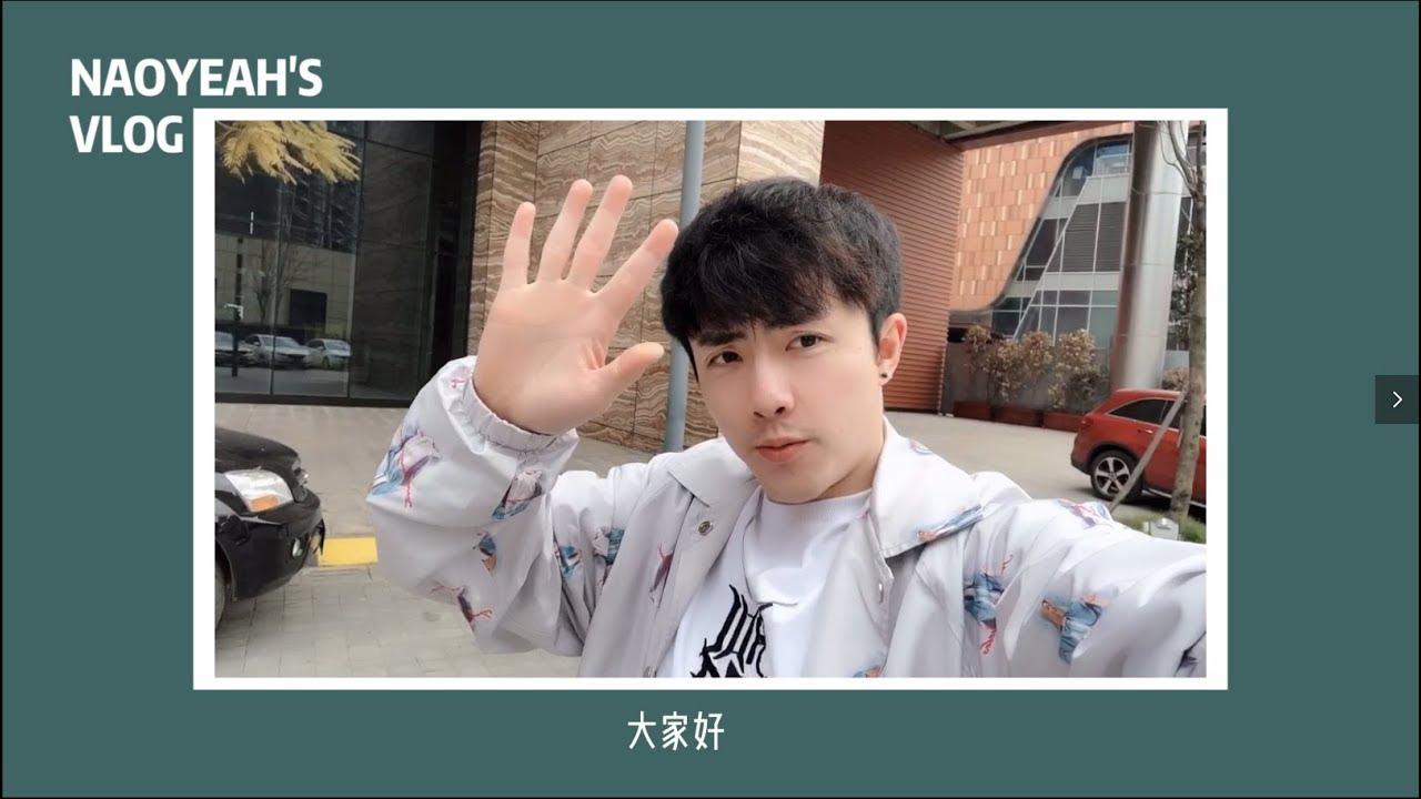 【Vlog2】脑爷的日常生活 Nao Yeah's Daily Life Vlog | 七舅脑爷 79 Nao Yeah