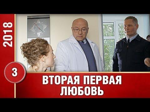ПРЕМЬЕРА 2019! 'Вторая первая любовь' (3 серия) Русские мелодрамы, новинки 2019