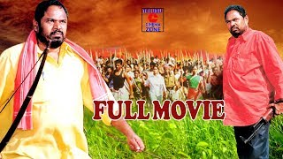 People Star R.Narayana Murthy Telugu Super Hit Blockbuster Movie    Telugu Cinema Zone