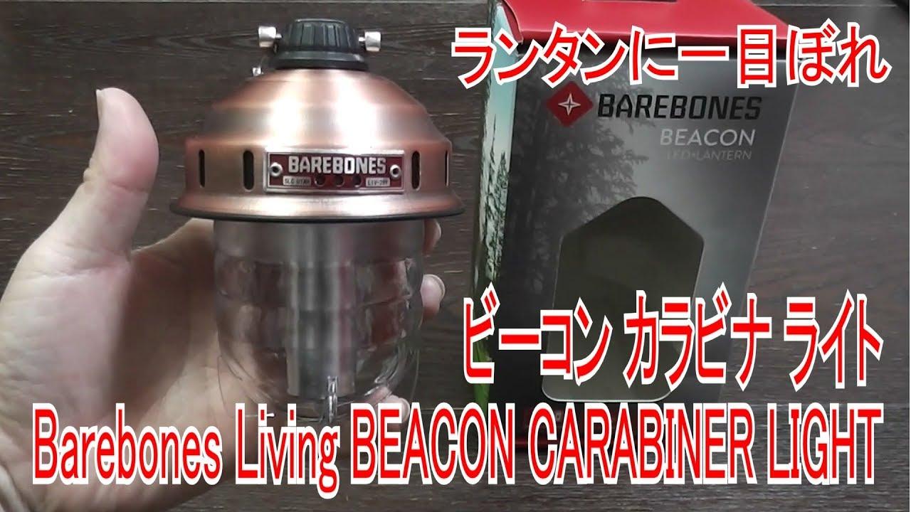 ランタンに一目ぼれ ビーコン カラビナ ライト Barebones Living Beacon Carabiner