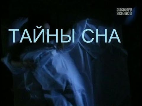 Discovery: Тайны сна / The Secrets Of Sleep (2006)