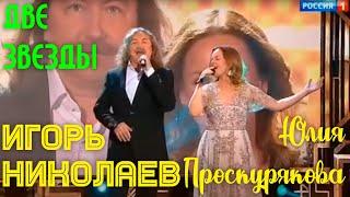 Смотреть клип Юлия Проскурякова И Игорь Николаев - Две Звезды