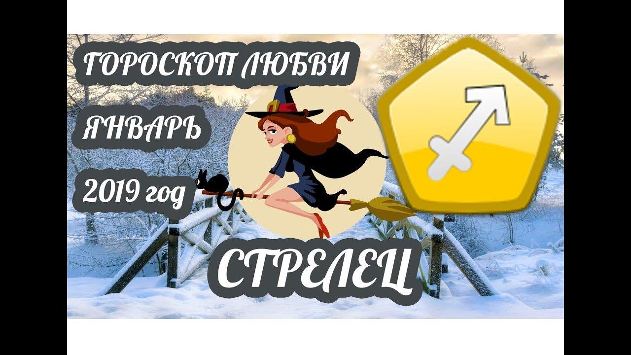 Гороскоп Стрелец ♐ Любовный гороскоп на январь 2019 года