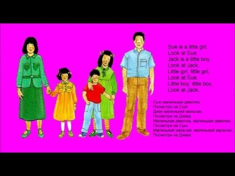 Get Ready 1. Song. Little girl, little boy. Песенка для детей на английском языке.