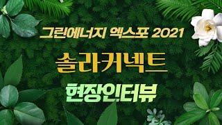 [2021 국제그린에너지엑스포 현장인터뷰] 솔라커넥트,…