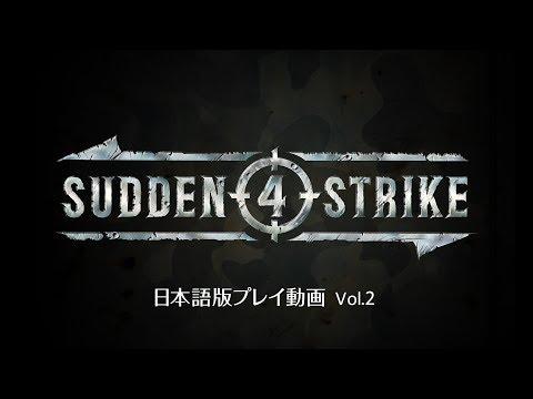 サドン ストライク 4 日本語版プレイ動画 Vol.2