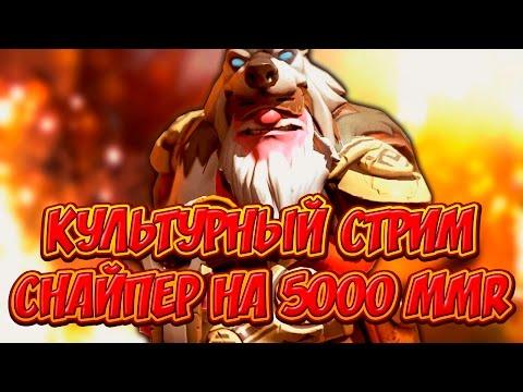 видео: САМАЯ ЛЁГКАЯ ИГРА - СНАЙПЕР на 5000 mmr