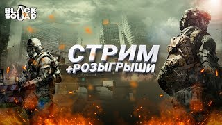 Black Squad - Розыгрыш [welcome pack]