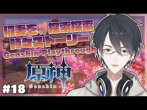 【原神/Genshin】#18 稲妻新シナリオ進める(気持ちがある)【にじさんじ/夢追翔】