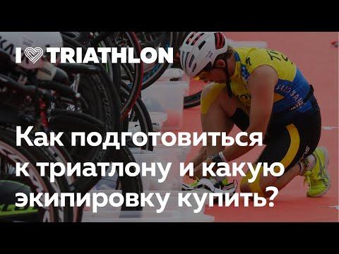 Как подготовиться к триатлону Ironstar и какую экипировку купить для тренировок? Максим Журило в ILR