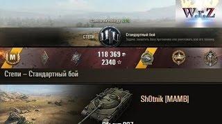 Объект 907  Эпичный бой, накал страстей до самого конца!  Степи  World of Tanks 0.9.14 #wot