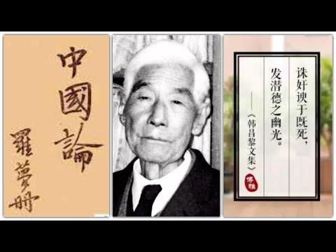 120817 訪 石佳音:認識羅夢冊的中國論(50%版)