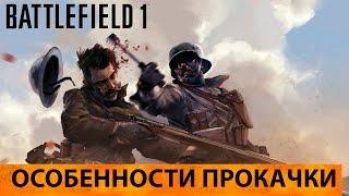 система рангов и прокачка в Battlefield 1