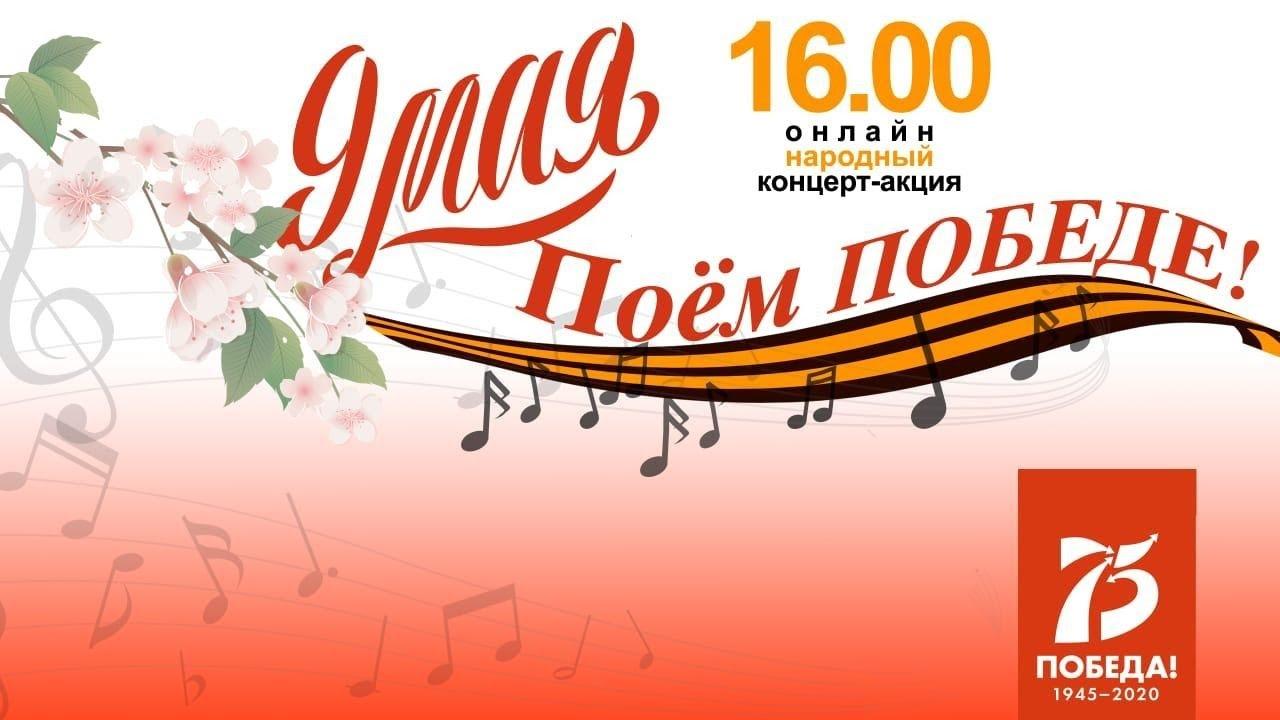 "ОНЛАЙН. Концерт-акция ""Поём Победе"""
