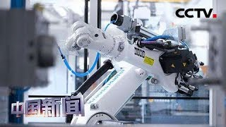 [中国新闻] 2019世界机器人大会开幕 中国工业机器人全球占比近四成 | CCTV中文国际