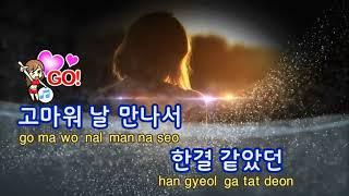 [Karaoke Female] Beautiful- Baekhyun EXO 여자키