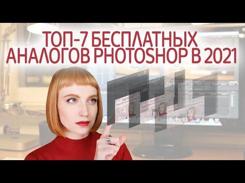 Бесплатные аналоги Фотошоп (Photoshop). Лучшие растровые графические редакторы онлайн.