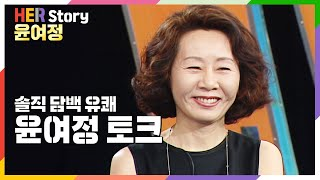 [Eng C.C minari] 아카데미 수상 Yuh-jung Youn's Confession on 30 Years of Acting in 2003 윤여정 촌철살인 토크(KBS방송)