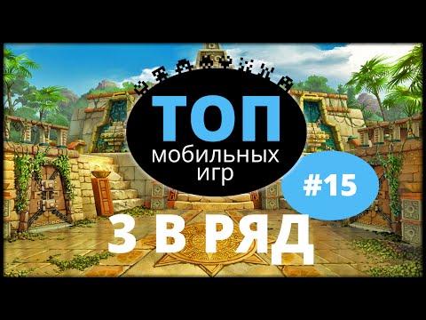 Топ мобильных игр - выпуск 15